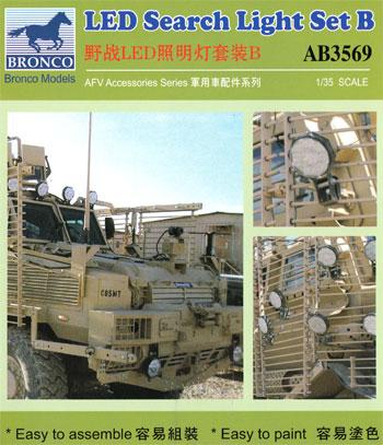 米車両用 LEDサーチライト Bプラモデル(ブロンコモデル1/35 AFV アクセサリー シリーズNo.AB3569)商品画像