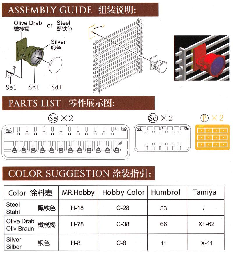 米車両用 LEDサーチライト Cプラモデル(ブロンコモデル1/35 AFV アクセサリー シリーズNo.AB3570)商品画像_1