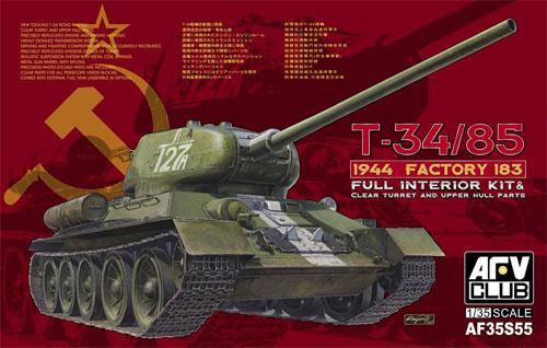 T-34/85 1944 第183工場製 フルインテリアキット クリア成型砲塔・車体上部付プラモデル(AFV CLUB1/35 AFV シリーズNo.AF35S55)商品画像