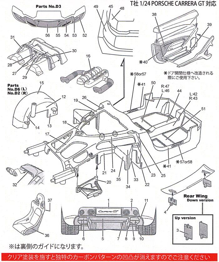 ポルシェ カレラ GT カーボンデカールデカール(スタジオ27ツーリングカー/GTカー カーボンデカールNo.CD24014)商品画像_1