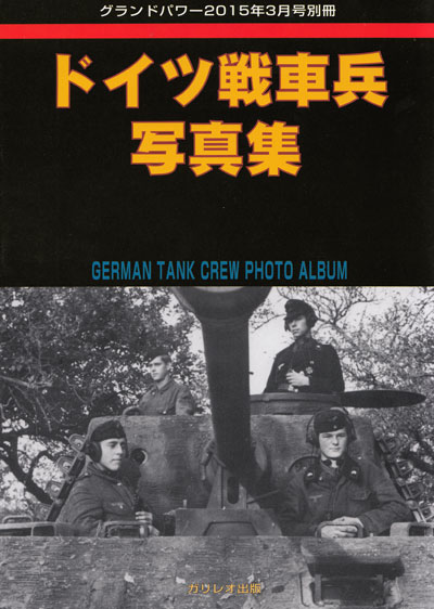ドイツ戦車兵写真集別冊(ガリレオ出版グランドパワー別冊No.L-04/26)商品画像