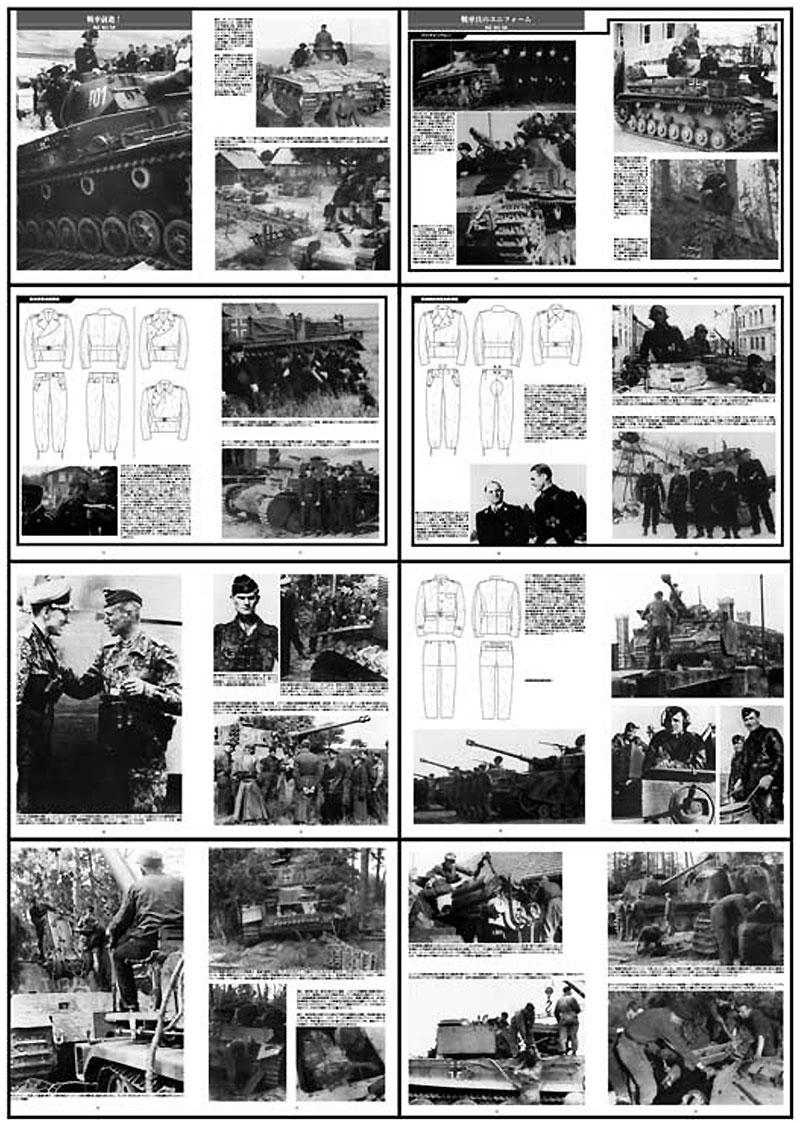 ドイツ戦車兵写真集別冊(ガリレオ出版グランドパワー別冊No.L-04/26)商品画像_1