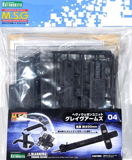 グレイヴアームズプラモデル(コトブキヤヘヴィウェポンユニットNo.MH004R)商品画像