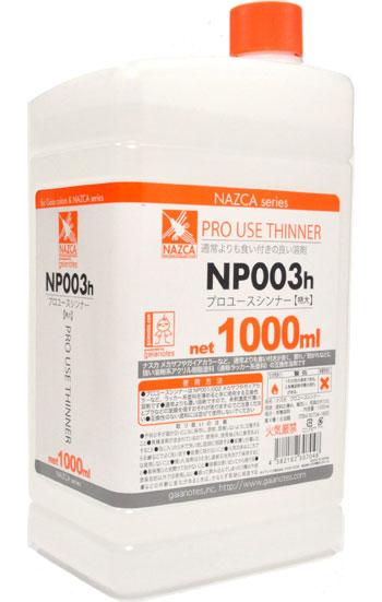 プロユースシンナー (特大) (1000ml)溶剤(ガイアノーツNAZCA (ナスカ) シリーズNo.NP-003h)商品画像