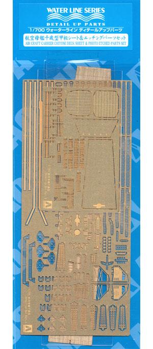 航空母艦 千歳型 甲板シート&エッチングパーツセットエッチング(アオシマ1/700 ウォーターライン ディテールアップパーツNo.009529)商品画像