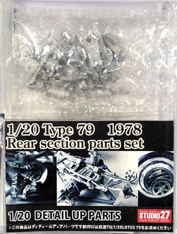 ロータス Type79 リアサスペンション & ブレーキセットメタル(スタジオ27F-1 ディテールアップパーツNo.FP20135)商品画像