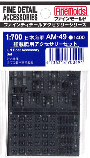 日本海軍 艦載艇用 アクセサリーセットエッチング(ファインモールド1/700 ファインデティール アクセサリーシリーズ (艦船用)No.AM-049)商品画像