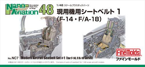 現用機用シートベルト 1 (F-14・F/A-18) (1/48スケール)プラモデル(ファインモールドナノ・アヴィエーション 48No.NC007)商品画像