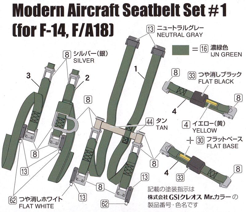 現用機用シートベルト 1 (F-14・F/A-18) (1/48スケール)プラモデル(ファインモールドナノ・アヴィエーション 48No.NC007)商品画像_1
