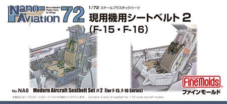 現用機用シートベルト 2 (F-15・F-16用) (1/72スケール)プラモデル(ファインモールドナノ・アヴィエーション 72No.NA008)商品画像