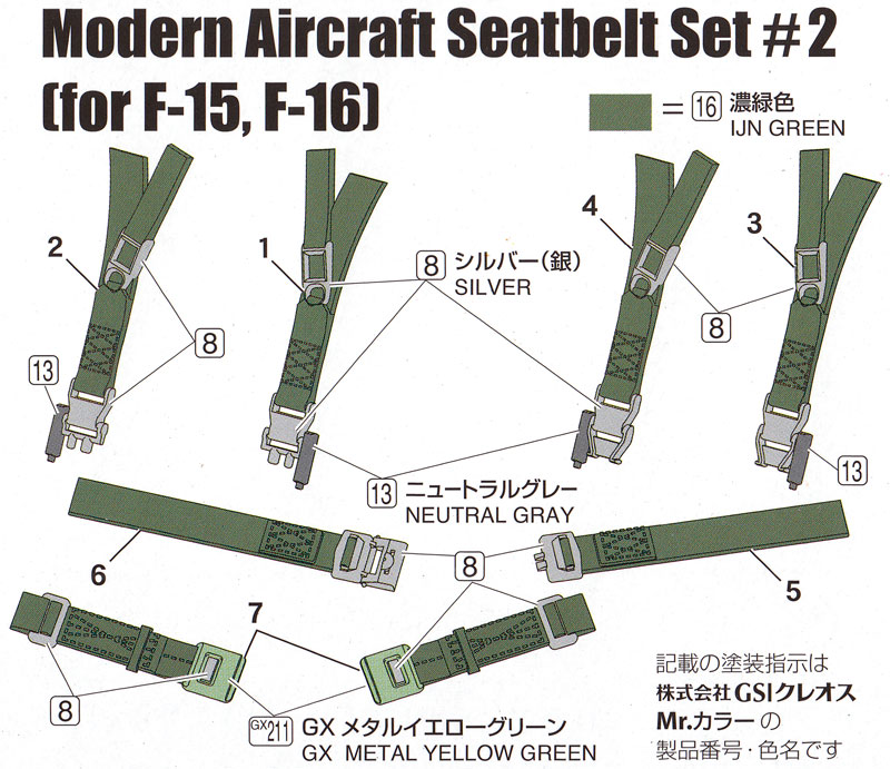 現用機用シートベルト 2 (F-15・F-16用) (1/72スケール)プラモデル(ファインモールドナノ・アヴィエーション 72No.NA008)商品画像_1