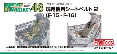 現用機用シートベルト 2 (F-15・F-16用) (1/48スケール)プラモデル(ファインモールドナノ・アヴィエーション 48No.NC008)商品画像