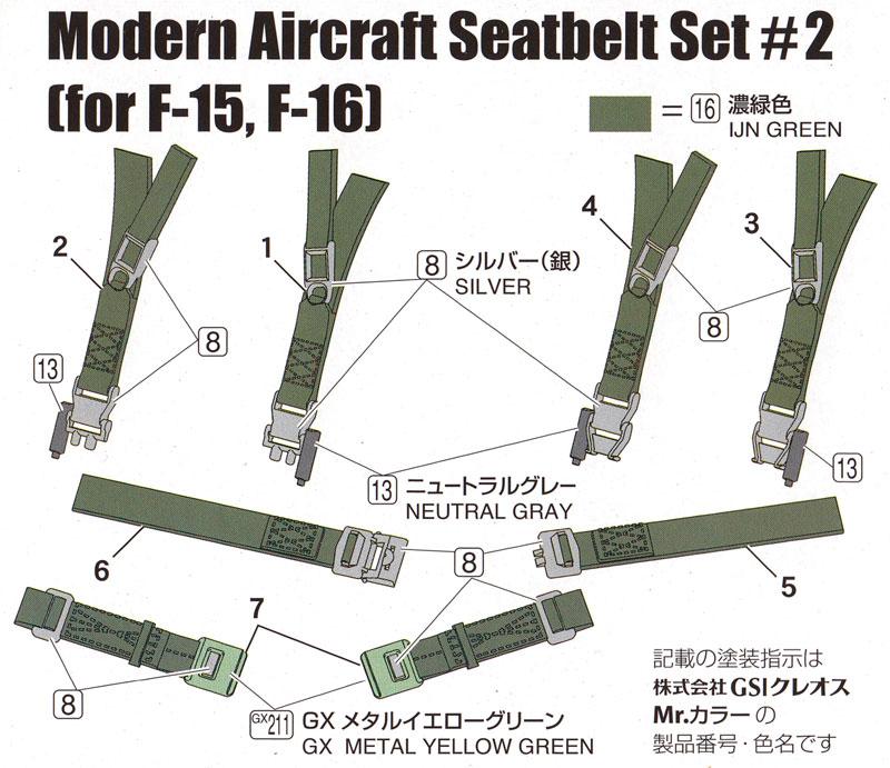 現用機用シートベルト 2 (F-15・F-16用) (1/48スケール)プラモデル(ファインモールドナノ・アヴィエーション 48No.NC008)商品画像_1