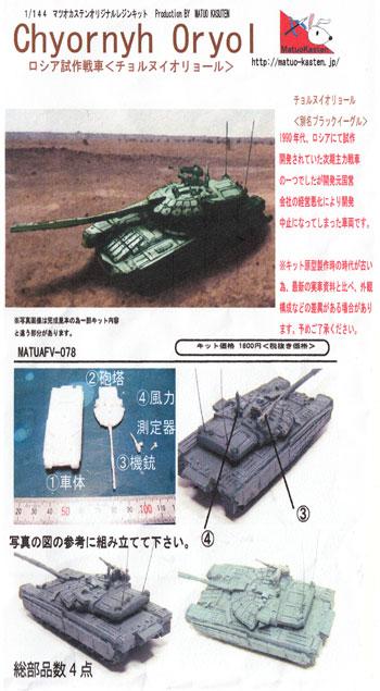 ロシア試作戦車 チョルヌイオリョールレジン(マツオカステン1/144 オリジナルレジンキャストキット (AFV)No.MTUAFV-078)商品画像