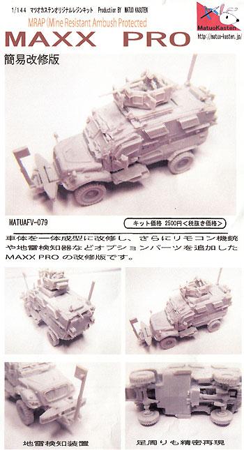 MAXX PRO (簡易改修版)レジン(マツオカステン1/144 オリジナルレジンキャストキット (AFV)No.MTUAFV-079)商品画像