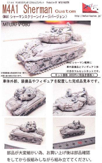 M4A1 シャーマン スクリーンイメージバージョンレジン(マツオカステン1/144 オリジナルレジンキャストキット (AFV)No.MTUAFV-080)商品画像