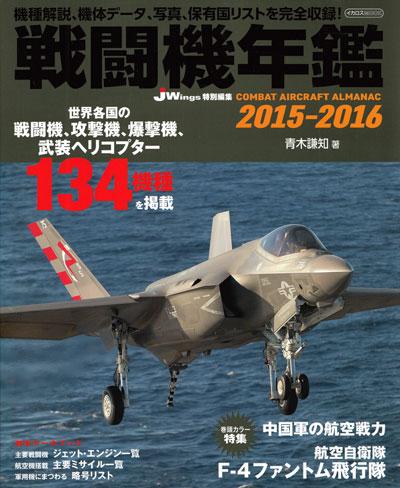戦闘機年鑑 2015-2016本(イカロス出版イカロスムックNo.61796-94)商品画像