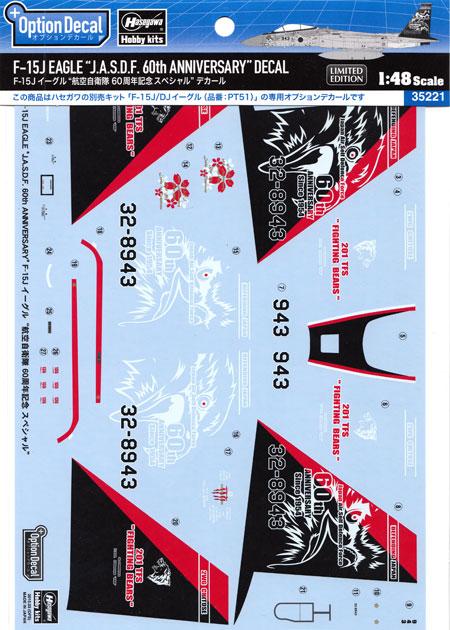 F-15J  イーグル 航空自衛隊 60周年記念 スペシャルデカール(ハセガワオプションデカールNo.35221)商品画像