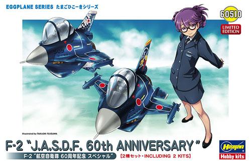 F-2 航空自衛隊 60周年記念 スペシャルプラモデル(ハセガワたまごひこーき シリーズNo.60510)商品画像