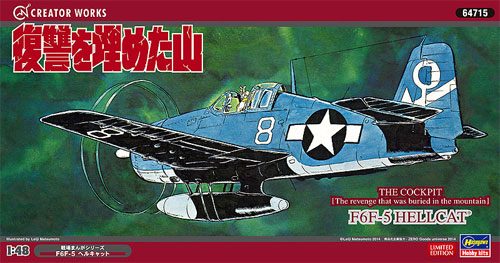 復讐を埋めた山 F6F-5 ヘルキャットプラモデル(ハセガワクリエイター ワークス シリーズNo.64715)商品画像