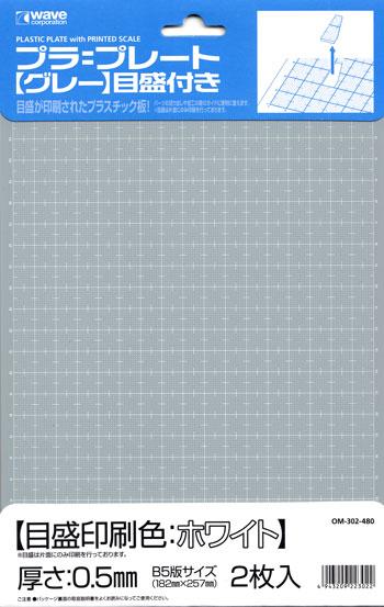 プラ=プレート (グレー) 目盛付き (目盛印刷色:ホワイト) (厚さ:0.5mm)プラ板(ウェーブマテリアルNo.OM-302)商品画像