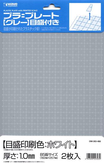 プラ=プレート (グレー) 目盛付き (目盛印刷色:ホワイト) (厚さ:1.0mm)プラ板(ウェーブマテリアルNo.OM-303)商品画像