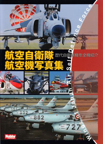 航空自衛隊 航空機写真集本(ホビージャパンHOBBY JAPAN MOOKNo.636)商品画像