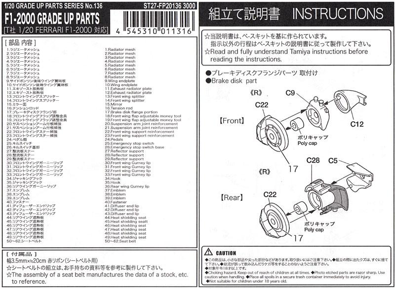 フェラーリ F1-2000 グレードアップパーツエッチング(スタジオ27F-1 ディテールアップパーツNo.FP20136)商品画像_2