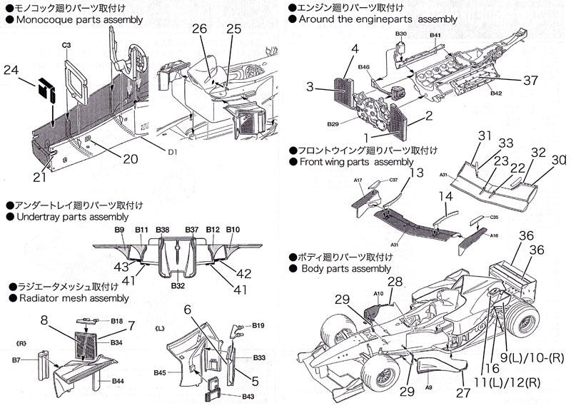 フェラーリ F1-2000 グレードアップパーツエッチング(スタジオ27F-1 ディテールアップパーツNo.FP20136)商品画像_3