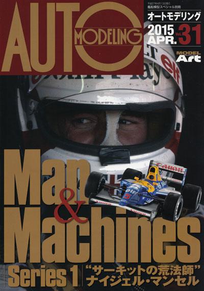 オートモデリング Vol.31 特集:Man&Machines Series 1 サーキットの荒法師 ナイジェル・マンセル本(モデルアートAUTO MODELINGNo.Vol.031)商品画像