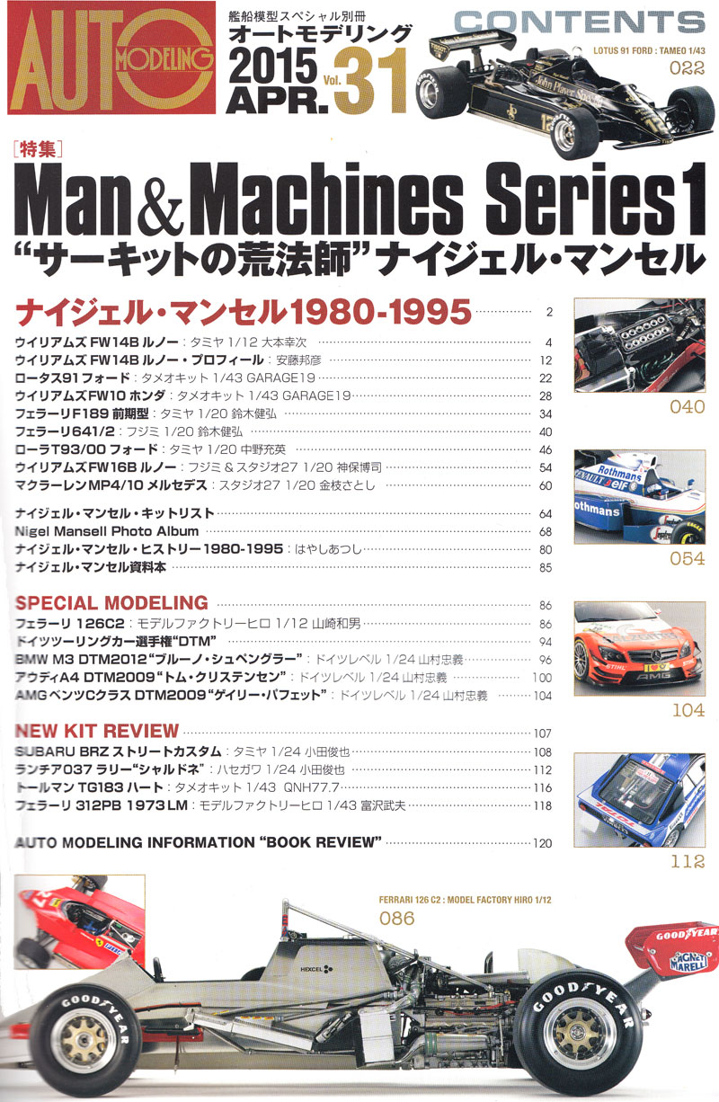 オートモデリング Vol.31 特集:Man&Machines Series 1 サーキットの荒法師 ナイジェル・マンセル本(モデルアートAUTO MODELINGNo.Vol.031)商品画像_1