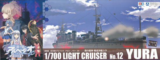 霧の艦隊 軽巡洋艦 ユラプラモデル(アオシマ蒼き鋼のアルペジオNo.012)商品画像