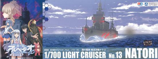 霧の艦隊 軽巡洋艦 ナトリプラモデル(アオシマ蒼き鋼のアルペジオNo.013)商品画像