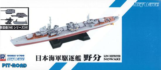 日本海軍 陽炎型駆逐艦 野分 (新装備付)プラモデル(ピットロード1/700 スカイウェーブ W シリーズNo.SPW036)商品画像