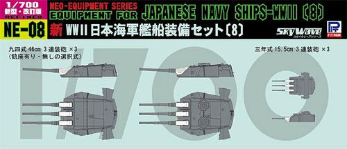 新WW2 日本海軍艦船装備セット (8)プラモデル(ピットロードスカイウェーブ NE シリーズNo.NE008)商品画像