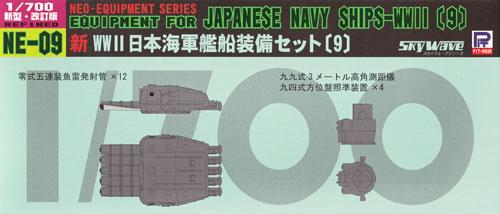 新WW2 日本海軍艦船装備セット (9)プラモデル(ピットロードスカイウェーブ NE シリーズNo.NE009)商品画像