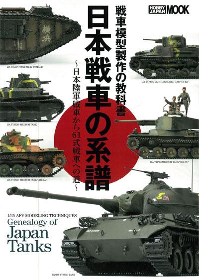 戦車模型製作の教科書 日本戦車の系譜 - 日本陸軍戦車から61式戦車への道 -本(ホビージャパンHOBBY JAPAN MOOKNo.630)商品画像