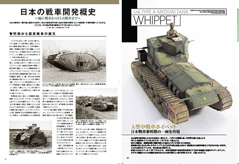 戦車模型製作の教科書 日本戦車の系譜 - 日本陸軍戦車から61式戦車への道 -本(ホビージャパンHOBBY JAPAN MOOKNo.630)商品画像_2