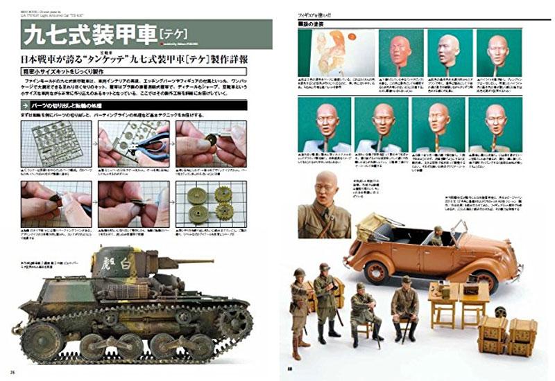 戦車模型製作の教科書 日本戦車の系譜 - 日本陸軍戦車から61式戦車への道 -本(ホビージャパンHOBBY JAPAN MOOKNo.630)商品画像_3