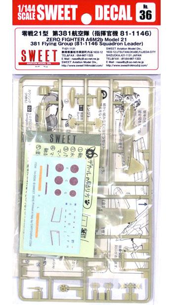 零戦21型 第381航空隊 (指揮官機 81-1146)プラモデル(SWEETSWEET デカールNo.14-D036)商品画像