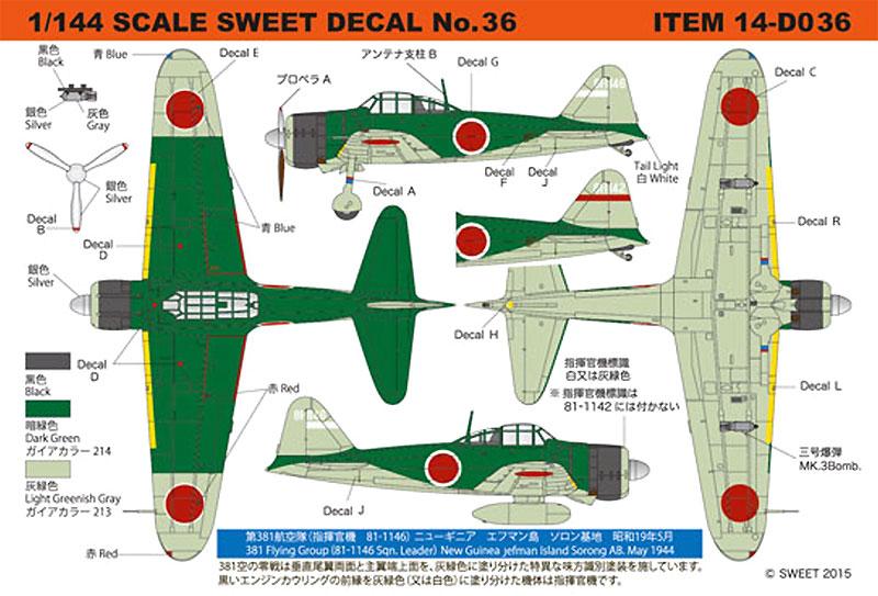 零戦21型 第381航空隊 (指揮官機 81-1146)プラモデル(SWEETSWEET デカールNo.14-D036)商品画像_1