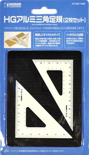 HG アルミ三角定規 (2枚セット)定規(ウェーブホビーツールシリーズNo.HT-383)商品画像