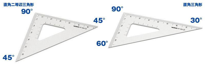 HG アルミ三角定規 (2枚セット)定規(ウェーブホビーツールシリーズNo.HT-383)商品画像_1