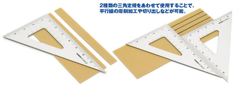 HG アルミ三角定規 (2枚セット)定規(ウェーブホビーツールシリーズNo.HT-383)商品画像_2