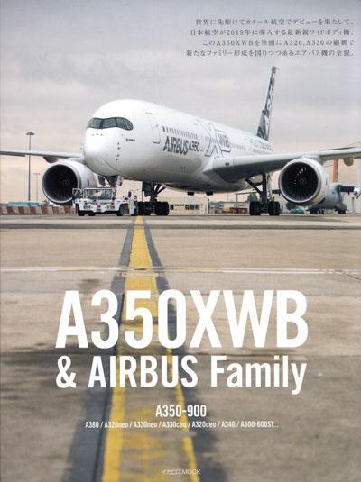 A350XWB & AIRBUS Family本(イカロス出版イカロスムックNo.61796-97)商品画像