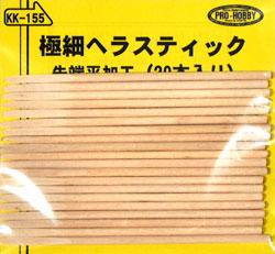 極細ヘラスティック 先端平加工 (20本入り)ヘラ(アイコムプロホビー (PRO-HOBBY)No.KK-155)商品画像