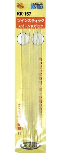 ツインスティック スプーン & ピックスティック(アイコムプロホビー (PRO-HOBBY)No.KK-157)商品画像