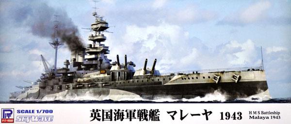英国海軍 クイーン・エリザベス級 戦艦 マレーヤ 1943プラモデル(ピットロード1/700 スカイウェーブ W シリーズNo.W171)商品画像