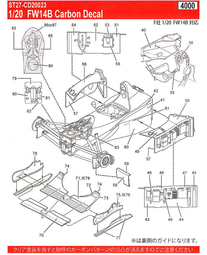 ウィリアムズ FW14B カーボンデカールデカール(スタジオ27F1 カーボンデカールNo.CD20023)商品画像_2