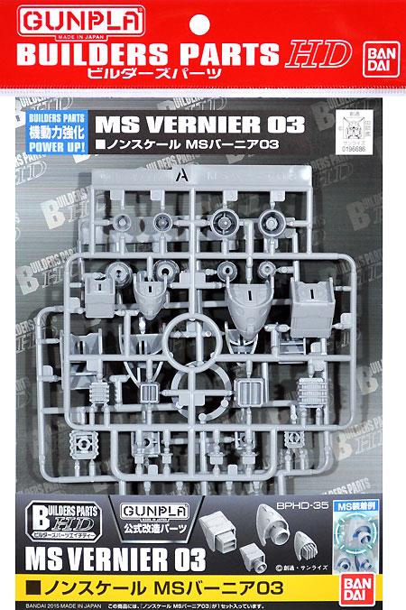 MS バーニア 03プラモデル(バンダイビルダーズパーツNo.BPHD-035)商品画像